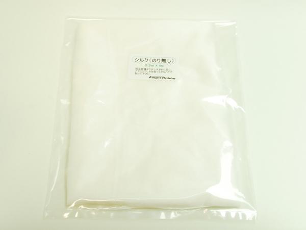 フライトホビー製シルク